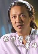 中国武侠电影人物志(4)动作哲学--董玮