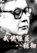 中国武侠电影人物志(45)武侠巨匠--张彻