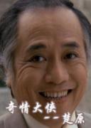中国武侠电影人物志(46)奇情大侠--楚原