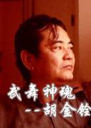 中国武侠电影人物志(47)武舞神魂--胡金铨