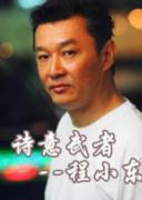 中国武侠电影人物志(8)诗意武者--程小东