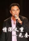 元奎-中国武侠电影人物志(50)情深义重--元奎