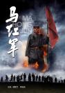 舒耀瑄-马红军
