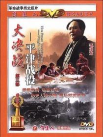 淮海战役电影下集_大决战1:辽沈战役 上集Da Jue Zhan I: Liao Shen Zhan Yi(1990)_1905电影网