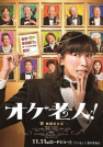 坂口健太郎-老人交响乐团