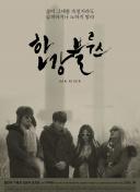 韩国 电影 录像