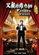 父亲的维也纳