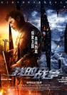 杨祐宁-我的战争