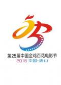 第25届中国金鸡百花电影节