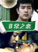 非常之恋(2012)