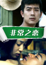 李岷城-非常之恋