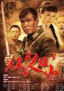 卢海华-保卫人祖山