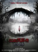 江南灵异录之白云桥