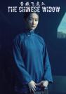 邬君梅-烽火芳菲