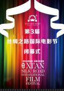 第三届丝绸之路国际电影节