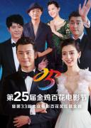 第25届金鸡百花沙龙网上娱乐节暨第33届大众沙龙网上娱乐百花奖红毯全程