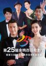李易峰-第25届金鸡百花电影节暨第33届大众电影百花奖红毯全程