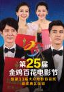 李易峰-第25届金鸡百花电影节暨第33届大众电影百花奖颁奖典礼全程