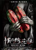 惊魂绣花鞋