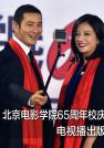 蒋勤勤-北京电影学院65周年校庆典礼(电视播出版)