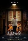 吴珏瑾-黑处有什么