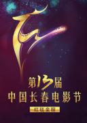 第十三届金沙娱乐长春电影节闭幕式红毯全程