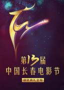第十三届金沙娱乐长春电影节颁奖典礼全程