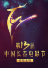白百何-第十三届中国长春电影节闭幕式红毯全程