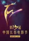 白百何-第十三届中国长春电影节颁奖典礼全程