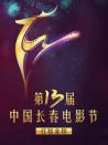 第十三届中国长春电影节闭幕式红毯全程