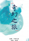 金燕玲-奇幻之旅