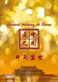 中国通史-开天盛世