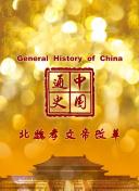 中国通史-北魏孝文帝改革