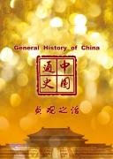 中国通史-贞观之治
