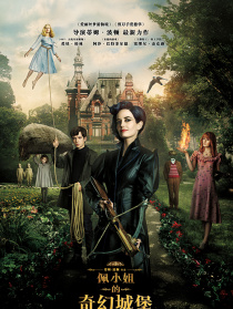 佩小姐的奇幻城堡