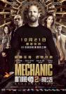 杨紫琼-机械师2:复活