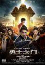 吴镇宇-勇士之门