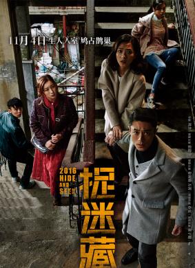 捉迷藏                    (2016)                    7.3