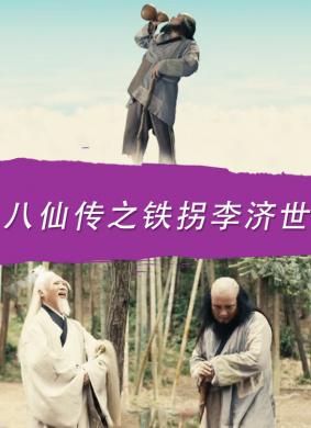 八仙传之铁拐李济世