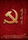 范志博-建党伟业