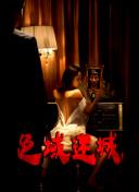 护花危情_蚌埠嚎菜厦商贸有限公司 >>>点击进入腾讯视频