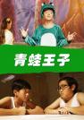 杨欣-青蛙王子