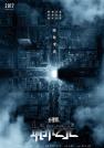 刘诗诗-心理罪之城市之光