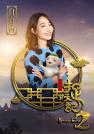 白百何-捉妖记2