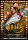 连晋-咸鱼传奇