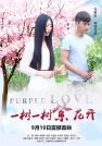 刘青-一树一树紫花开