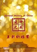 中国通史-王朝的稳固