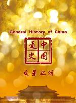 中国通史-文景之治