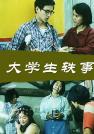 迟蓬-大学生轶事