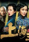 郭采洁-上海王2
